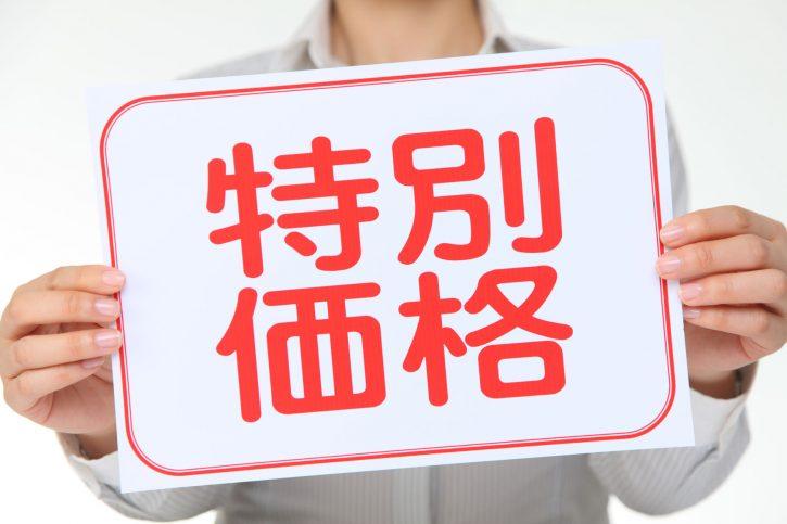 """31876089 - """"special price""""in japanese kanji"""